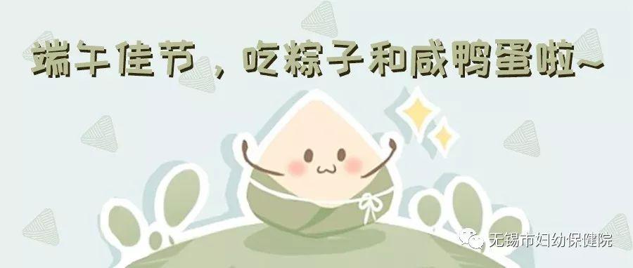【妇幼科普】端午佳节来临,粽子和咸鸭蛋等你来吃~
