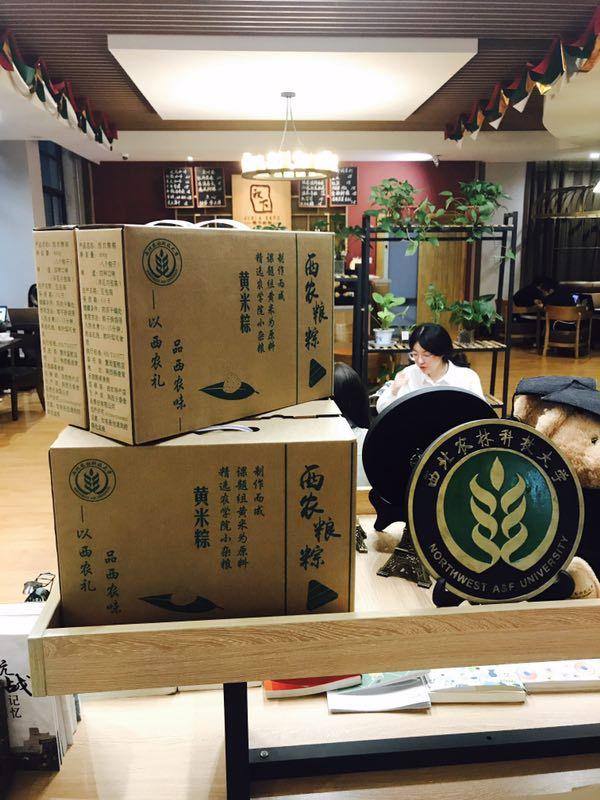 一言不合就宠粉!限量版西农粽子发发发!上海考研培训