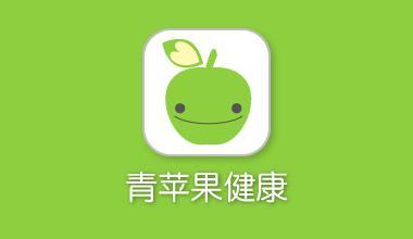 热点丨青苹果健康CEO:青苹果健康管理平台将停止运营