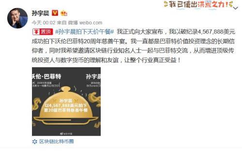 """孙宇晨5年前曾被说是""""骗子"""",王小川今疑隔空回应"""