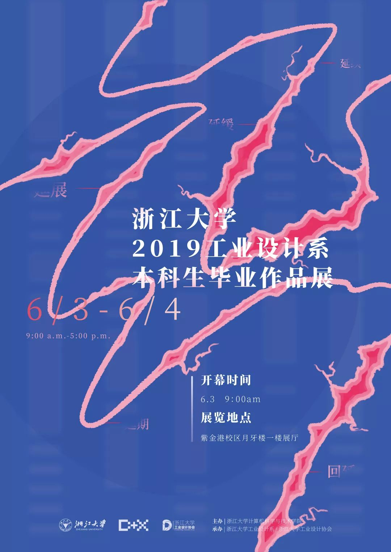 2019浙江大学工业设计系毕业设计展「延」