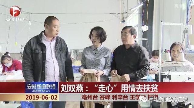 亳州这位女扶贫干部登上《安徽新闻联播》!看看她都做了啥?附视频~