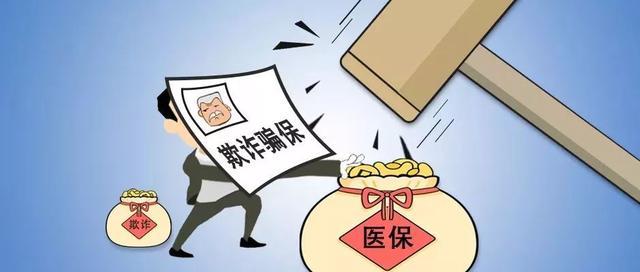 曝光!因诈骗医保金,广西这 7 家医疗机构被罚