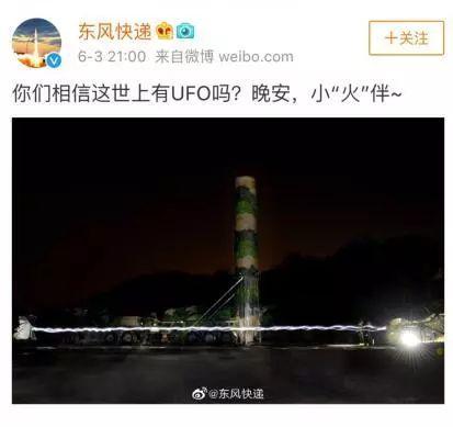 """突然一起""""UFO"""",火箭軍和海軍官微這是……?_網友"""