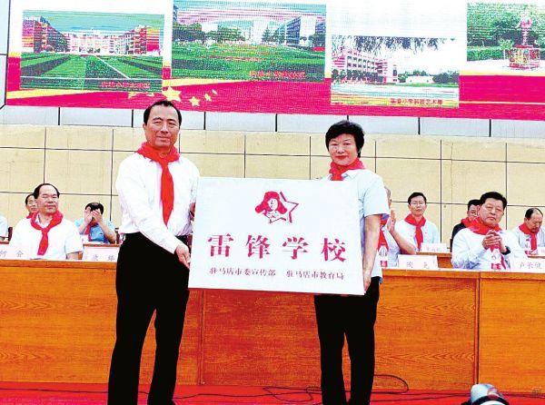驻马店市首家雷锋学校在驻马店实验小学授牌图片