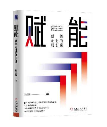 创业必读新书《赋能》,十号街新品首发