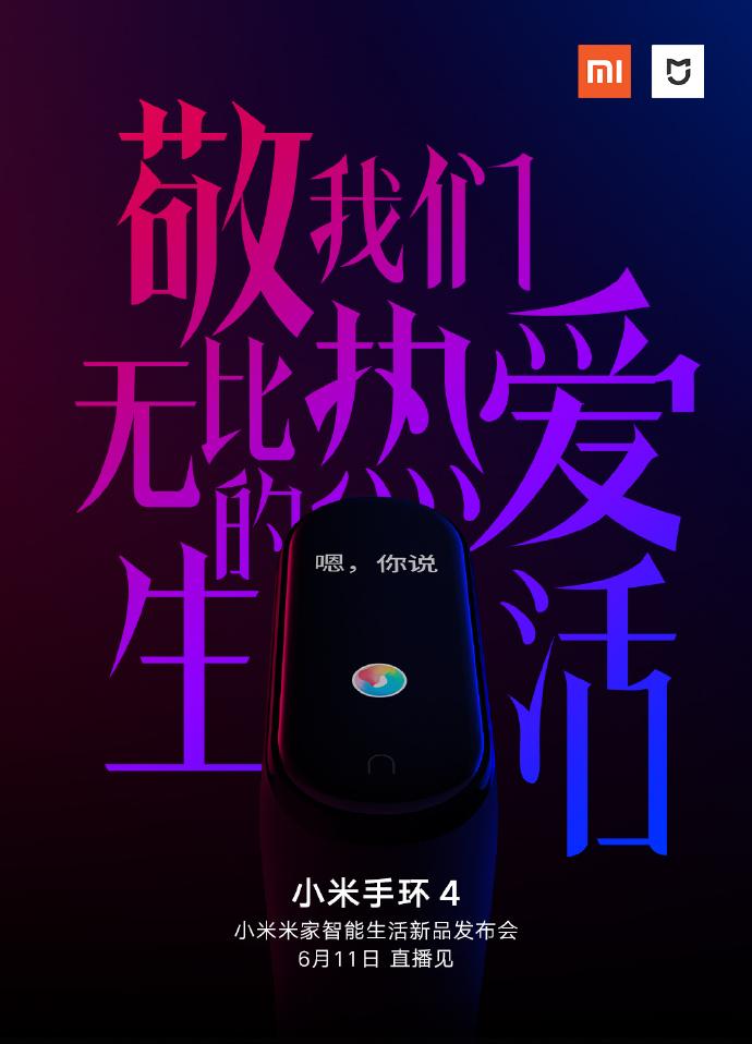 6月11日!小米手环4即将发布,升级彩屏并支持小爱同学