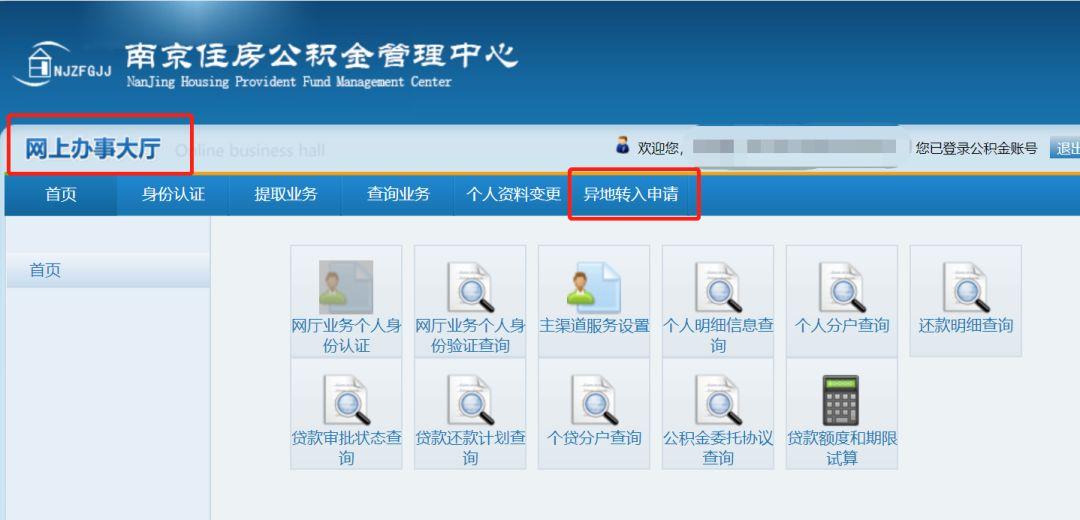 办理北京市住房公积金个人信息变更的相关手续及步骤