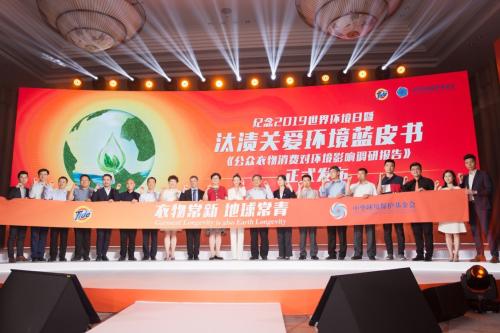 汰漬攜手中華環境保護基金會,倡導護衣綠色新時尚