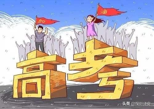 深圳警方运用智慧新警务全力护航高考