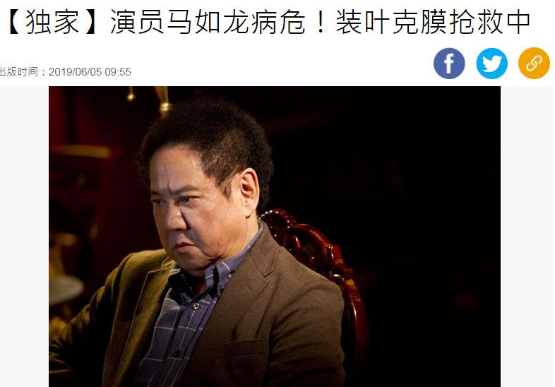 知名演員馬如龍病危 已送入醫院搶救