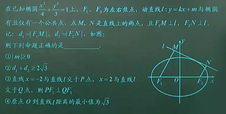 13分钟精讲一个数学丨v数学题型压轴填空题之椭圆搞定强吻高中女生图片