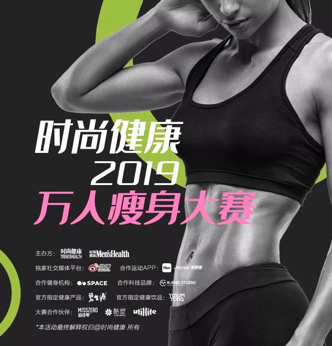 2019瘦身产品排行_2019纤体瘦身十大品牌排行榜,纤体瘦身哪个牌子好
