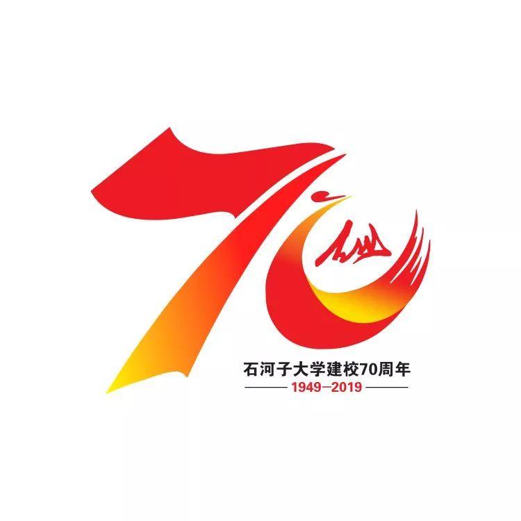 關于公布石河子大學70周年校慶標識(logo)及征集活動評選結果的通知