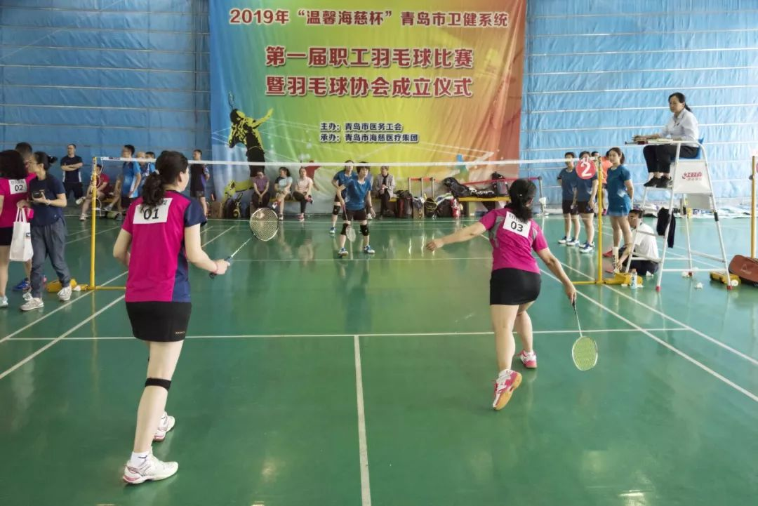 青岛市卫健式样羽毛球协会创制