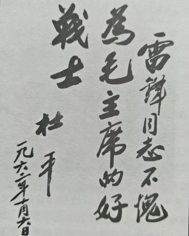 《毛主席的好战士——雷锋》一文的由来图片
