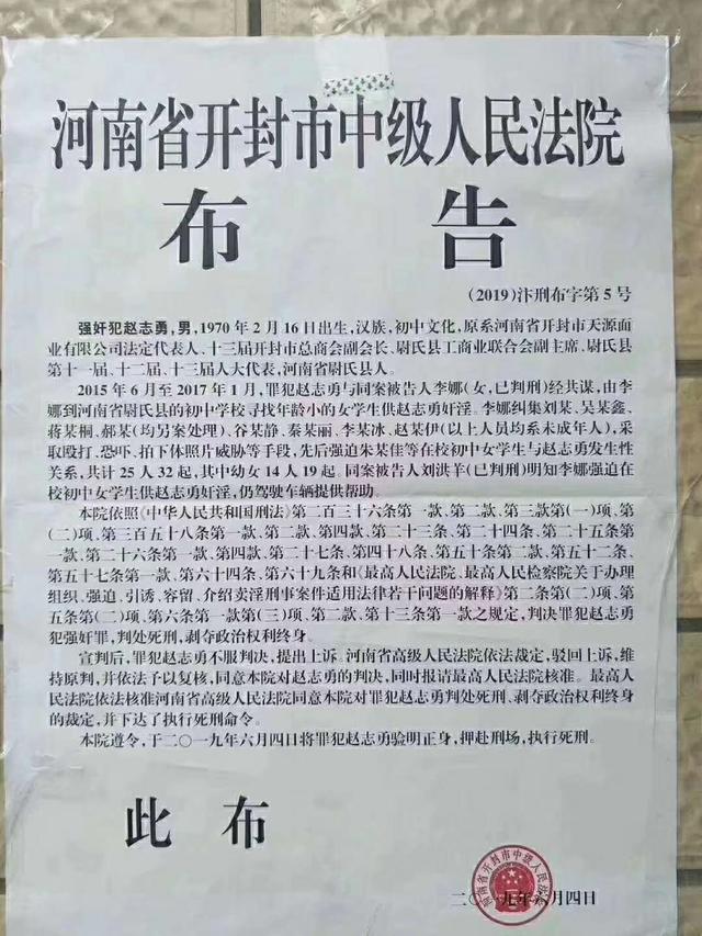 强奸25名女初中生的河南一县工商联原副主席 昨天被执行死刑