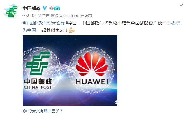 中国邮政与华为合作 共同促进中国邮政ICT数字化转型