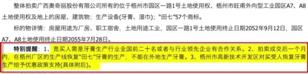 """74岁国民品牌""""田七""""被拍卖!曾一年卖出4亿只,如今1.63亿贱卖"""