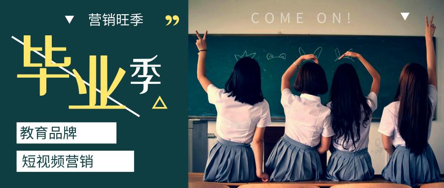 微播易:从小到大都在学习,但你了解教育品牌营销怎么做吗?