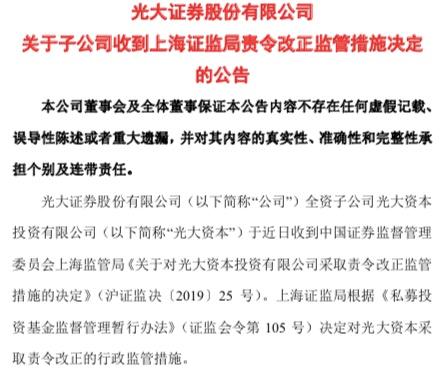 """光大证券辟谣子公司52亿元""""爆雷""""传闻:公司经营管理正常,财务状况稳健"""