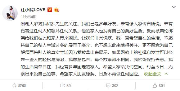 江一燕首次正面回應與羅紅關系:多年好友,未傷害任何人_生活