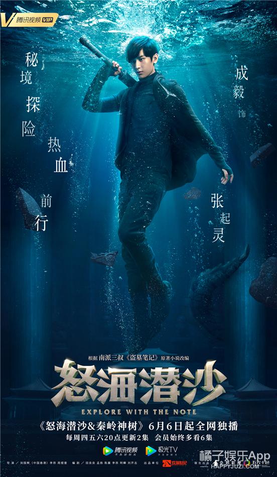 《怒海潜沙&秦岭神树》曝片尾曲MV 铁三角对话初心燃斗志