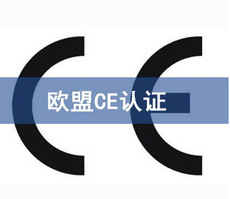 产品出口欧盟如何快速办理CE认证?插图