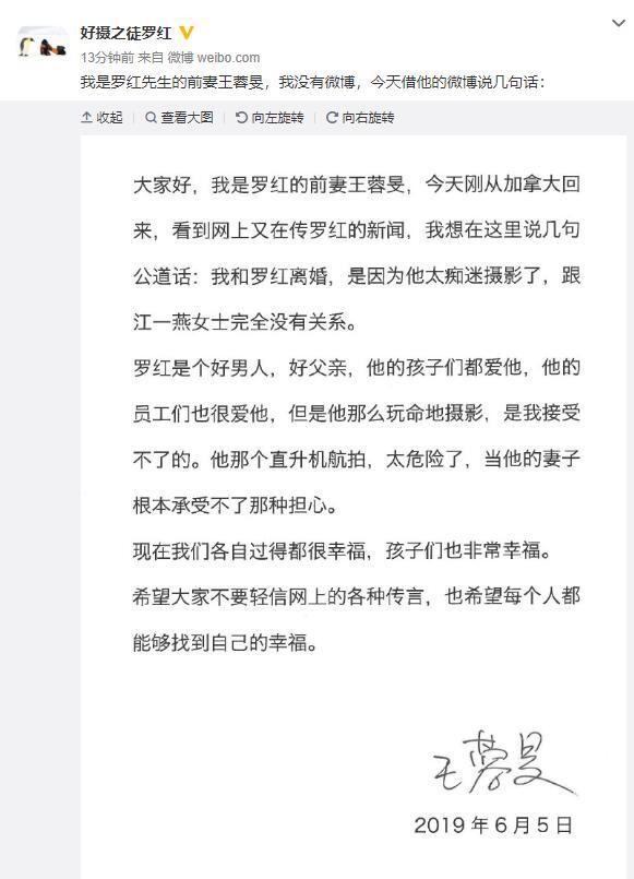 羅紅前妻王蓉旻發聲:因羅紅癡迷攝影離婚 與江一燕無關_生活
