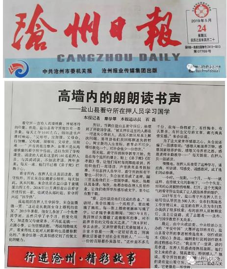沧州日报:盐山让传统文化走进看守所