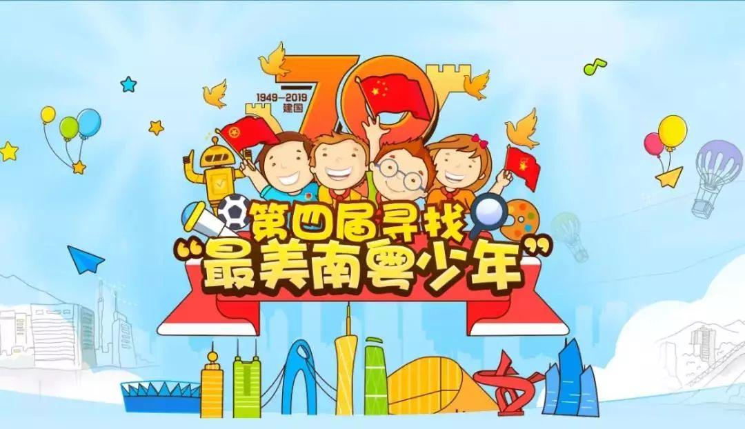 最美南粤少年 评选结果出炉,东莞3名同学获称 最美南粤少年 之 自强好少年