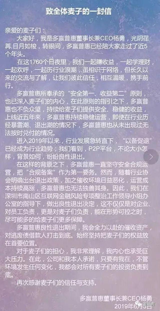365bet手机客户端下载深圳P2P平台多赢普惠宣布良退:待收54亿元!