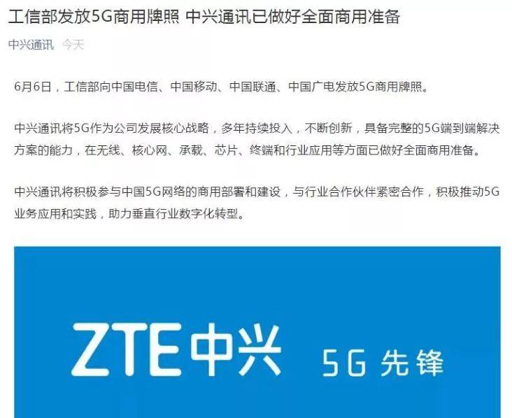 真相只有一个!中国进入5G时代究竟什么情况?