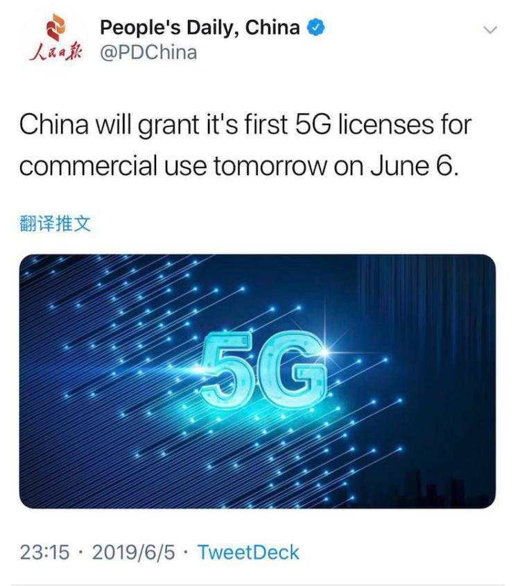 【PW早报】传中国5G商用牌照将于今天发放