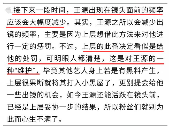 抽烟事件发酵,网曝王源近期大幅度减少出镜率,以此惩罚王源 作者: 来源:芒果捞娱乐学妹