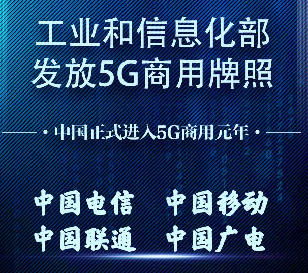 5G 商用牌照正式发放,商用元年谁能分下万亿市场的新蛋糕?  | 掘金5G时代