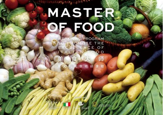 正宗意大利美食-《美食大师-意大利美食培训课程》
