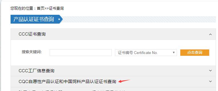 CCC认证证书如何查询?