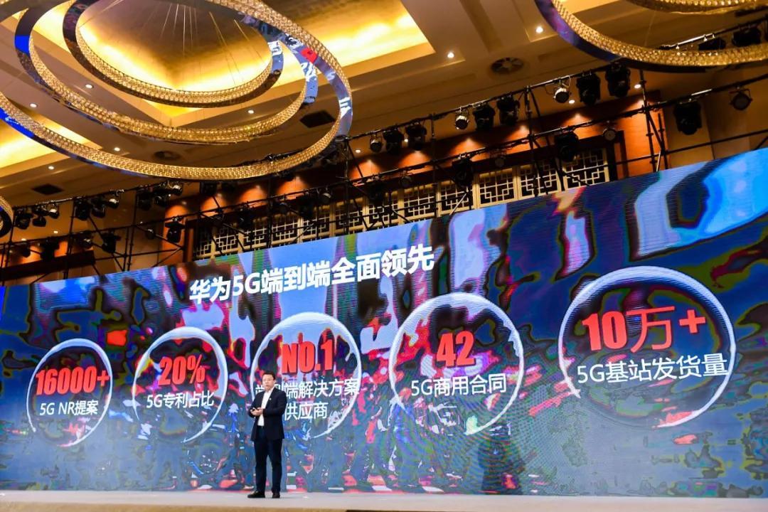 华为:全力支持中国运营商建好中国5G