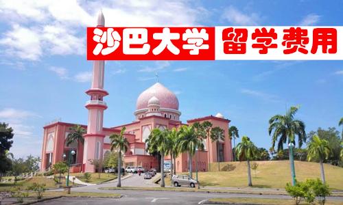 马来西亚沙巴大学申请条件