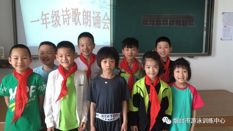 """【缤纷校园】烟台市游泳运动学校举办""""向祖国献礼""""诗歌"""