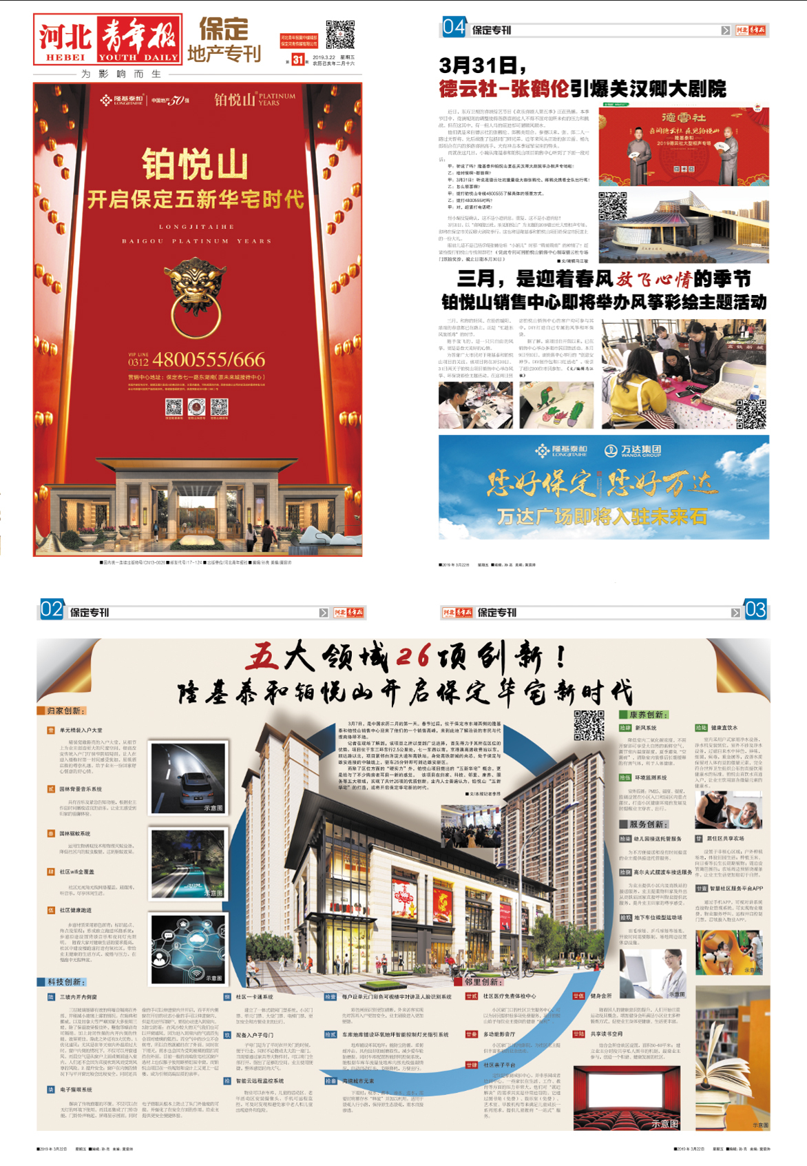 http://www.bdxyx.com/wenhuayichan/29368.html