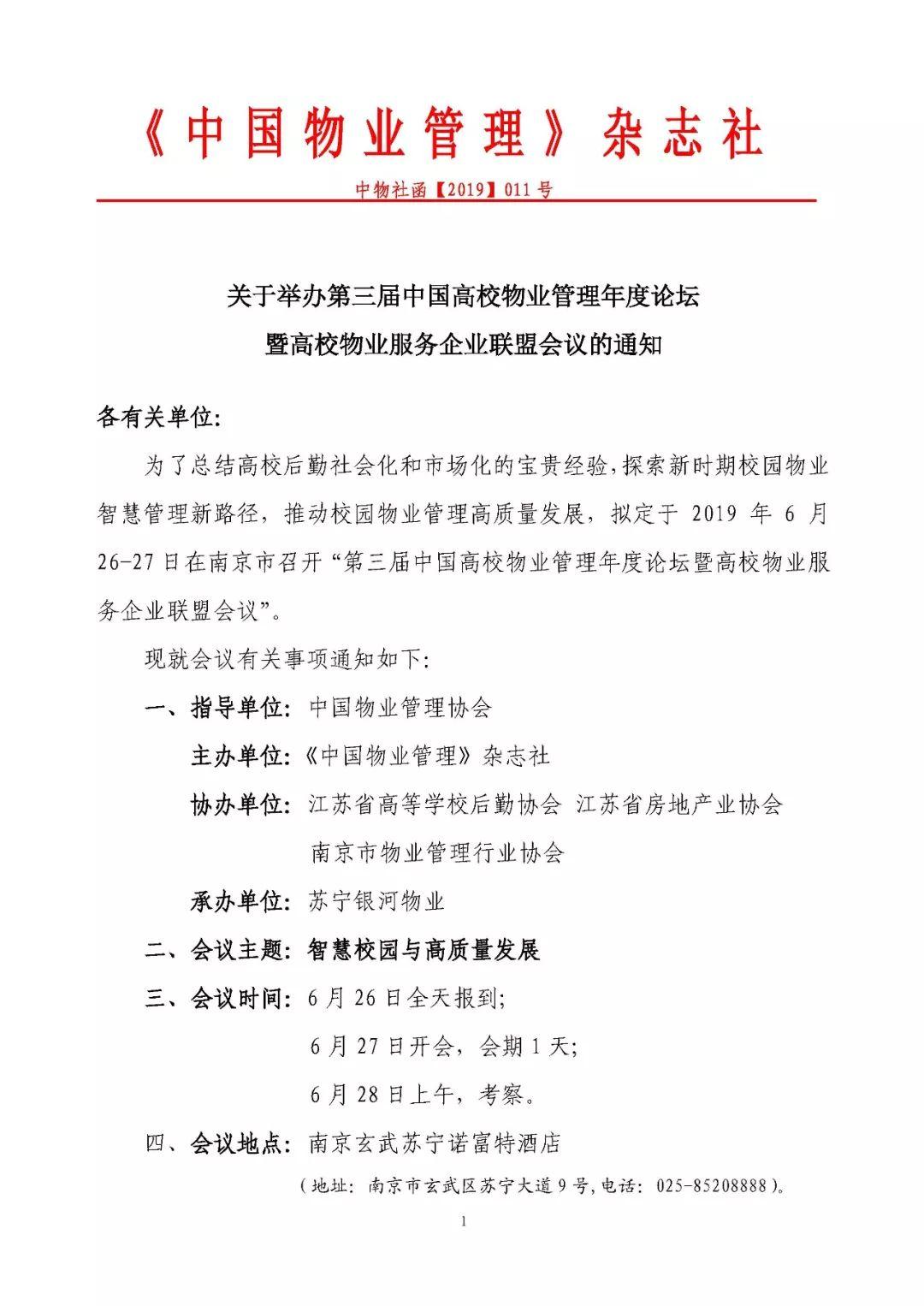 关于召开第三届中国高校物业管理年度论坛暨高校物业服务企业联盟会议的通知_绵阳网赚论坛