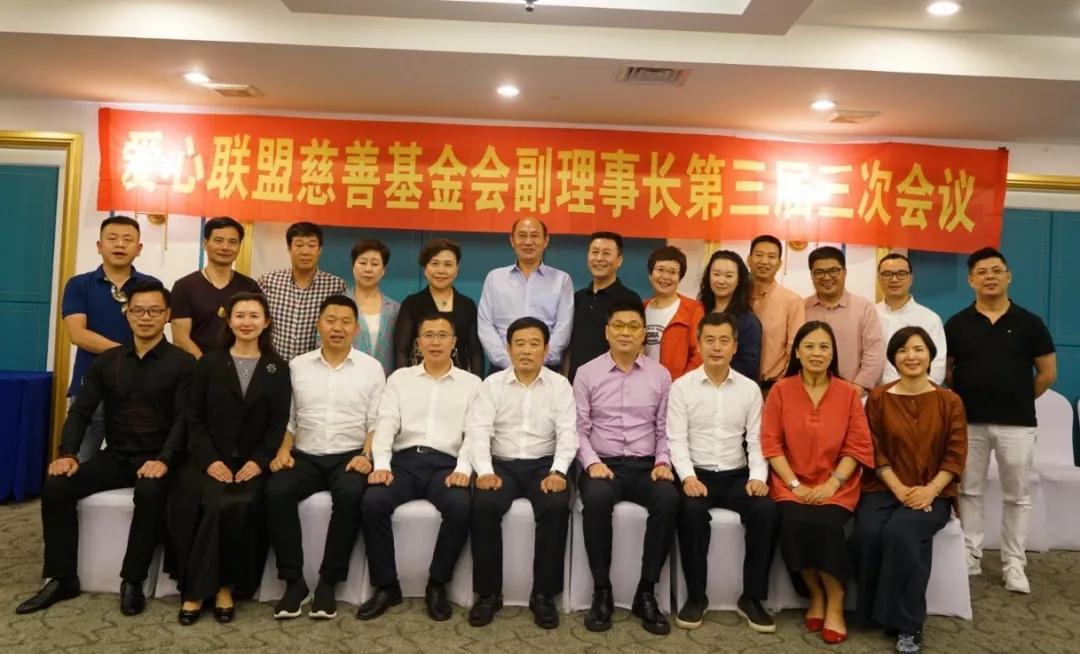 华人企业家爱心联盟基金会成立十一周年庆典暨第三届三次理事会在沪召开