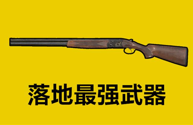 """""""吃鸡""""里最不依赖配件的武器,它被玩家追捧,""""裸枪""""都能1v4"""