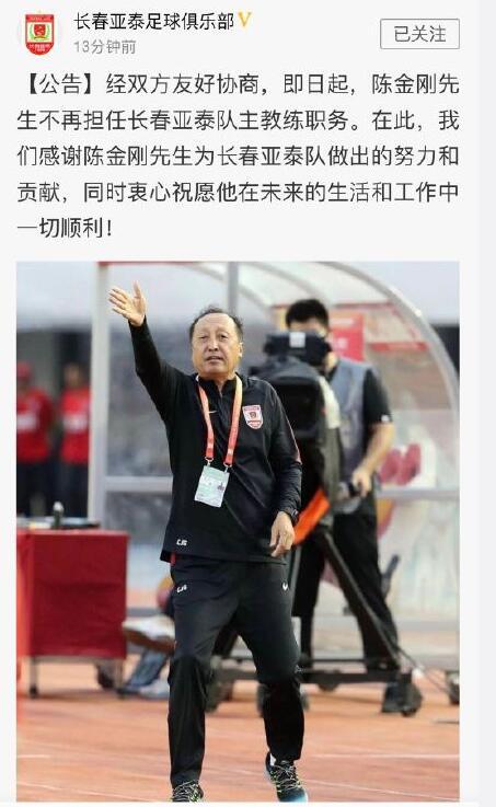亚泰官方宣布陈金刚离任 双方友好协商结束合作