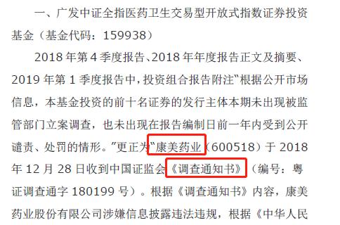 """广发基金踩雷康美财务造假:重仓370万股,对""""立案调查""""风险""""隐瞒""""5个月"""