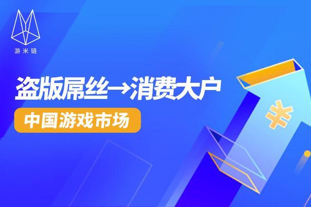 连外国高管都赞叹不已的中国游戏市场,到底有多疯狂?_网赚小游戏
