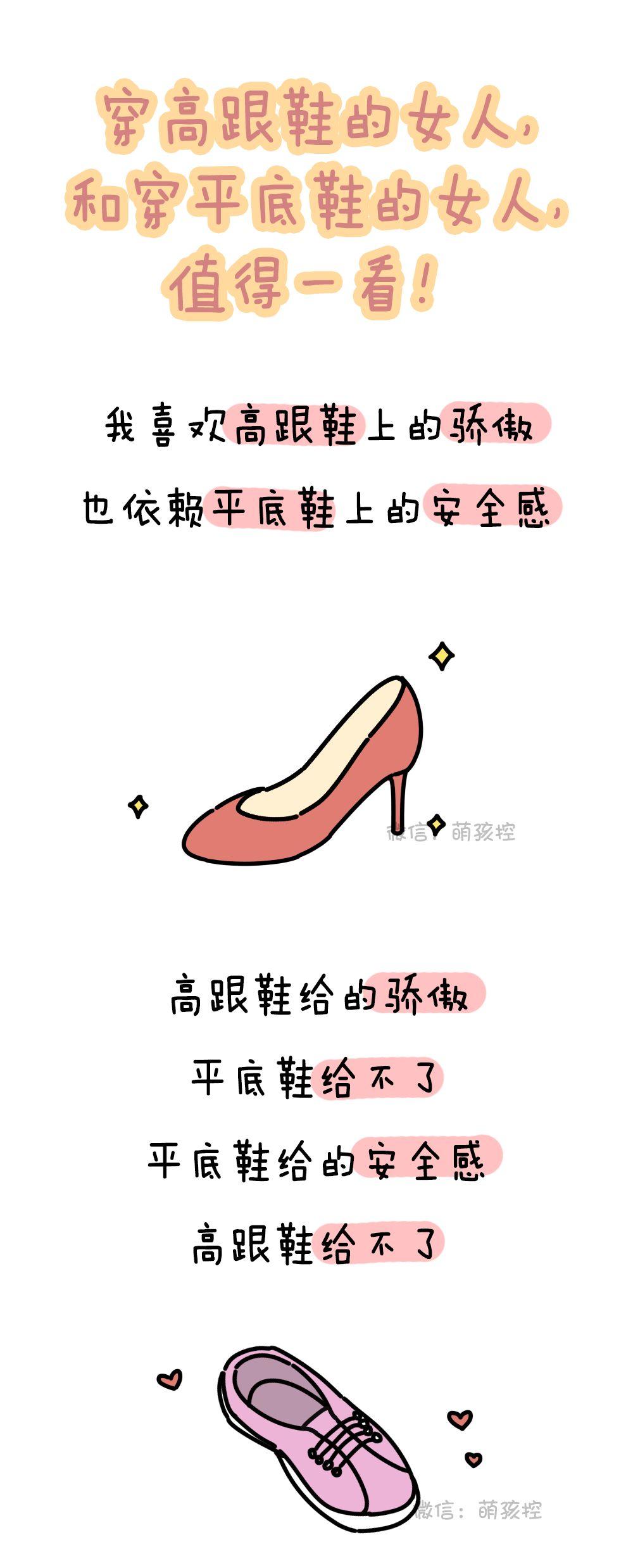 穿高跟鞋的女人和穿平底鞋的女人,区别就在这一点! imeee.net