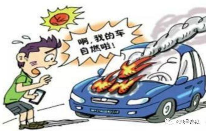 汽车自燃,两位好心公交司机紧急灭火(网络图)